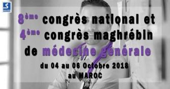 8ème congrès national et 4ème congrès maghrébin de médecine générale - 04 au 06 Octobre 2018 au  Maroc