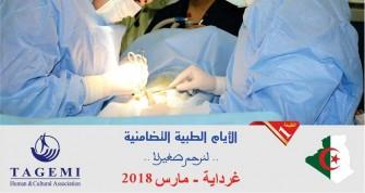 Association TAGEMI : Campagne médicale de Chirurgie Pédiatrique en mars 2018
