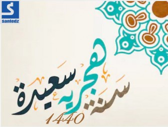 1er  Mouharram : Bonne fête à tous les musulmans
